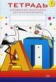 Тетрадь для обучения грамоте детей дошкольного возраста №1
